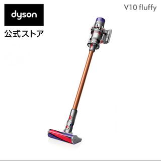 Dyson - ダイソン コードレスクリーナー V10 fluffy