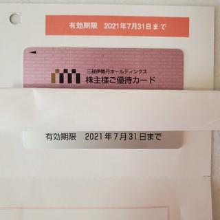 イセタン(伊勢丹)の三越伊勢丹 株主優待カード 限度額80万円 1枚(ショッピング)