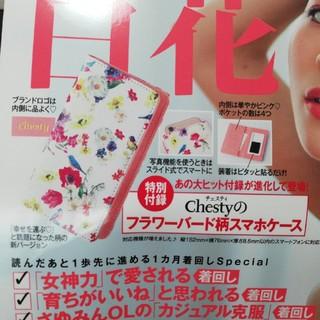 チェスティ(Chesty)の美人百花 7月号付録(スマホケース)