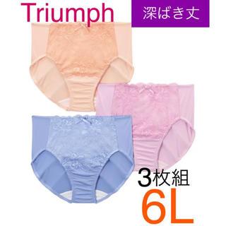 Triumph - 新品未開封❤︎6L❤︎トリンプ 深ばき丈ショーツ3枚組