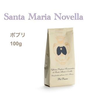 サンタマリアノヴェッラ(Santa Maria Novella)の新品未開封 サンタ・マリア・ノヴェッラ ポプリ 100g(アロマグッズ)