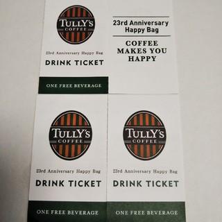 タリーズコーヒー(TULLY'S COFFEE)のタリーズ ドリンクチケット3枚 TULLY'SCOFFEE(フード/ドリンク券)