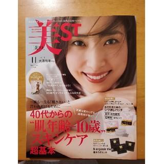 コウブンシャ(光文社)の美ST (ビスト) 2020年 11月号(その他)