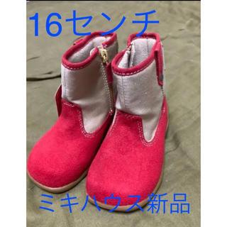 ミキハウス(mikihouse)のミキハウス ブーツ 16センチ 新品(ブーツ)