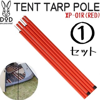 ドッペルギャンガー(DOPPELGANGER)の新品@未使用 DOD テント タープ ポール(テント/タープ)