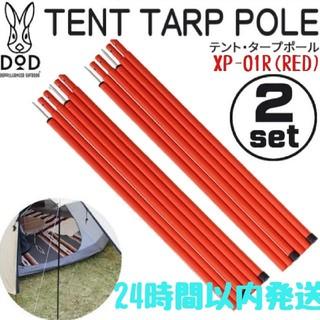 ドッペルギャンガー(DOPPELGANGER)の新品@未使用 DOD ドッペルギャンガー テント タープ ポール 2セット(テント/タープ)