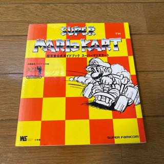 ニンテンドウ(任天堂)の任天堂公式ガイドブック スーパーマリオカート(趣味/スポーツ/実用)