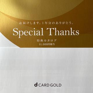 NTTdocomo - dカードゴールド 年間ご利用額特典 11,000円相当 iPhone goto