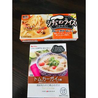 ハウスショクヒン(ハウス食品)の《お試し2個セット》トムカーガイ  & シチューオンライス(レトルト食品)