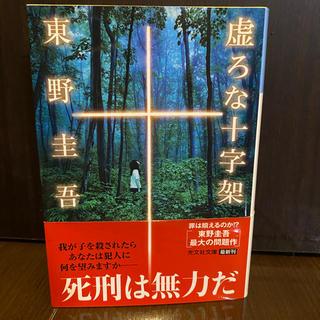 コウブンシャ(光文社)の虚ろな十字架 東野圭吾(文学/小説)