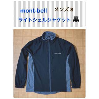 モンベル(mont bell)のモンベル ライトシェルジャケット メンズS  収納袋なし(ナイロンジャケット)