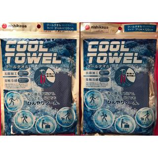 ニシカワ(西川)の【新品未使用】西川産業 COOL TOWEL 2枚(タオル/バス用品)
