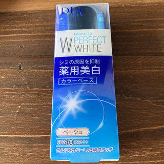 ディーエイチシー(DHC)のDHC 薬用 PW カラーベース ベージュ(30g)(化粧下地)