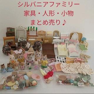 EPOCH - 【同梱800円引き】 シルバニアファミリー 家具 人形 小物 大量 まとめ売り