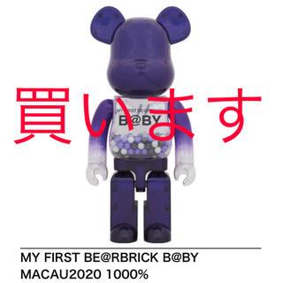メディコムトイ(MEDICOM TOY)のMY FIRST BE@RBRICK B@BY MACAU2020 1000% (その他)