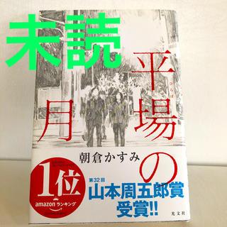 コウブンシャ(光文社)の平場の月(文学/小説)