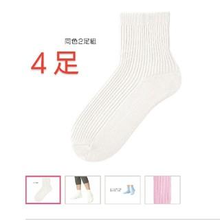 シャルレ - 【シャルレ】薄手ショートソックス 4足セット
