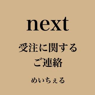 NEXT - ✱next✱受注に関するご連絡🧸🌿