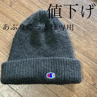チャンピオン(Champion)のニット帽 champion(ニット帽/ビーニー)