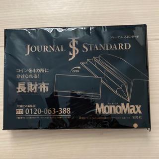 ジャーナルスタンダード(JOURNAL STANDARD)のMonoMax ジャーナルスタンダード  長財布(長財布)