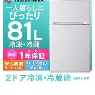 アイリスオーヤマ - アイリスオーヤマ 冷蔵庫 AF81-W