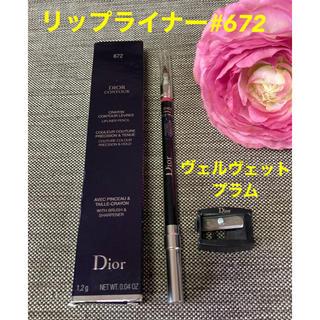 ディオール(Dior)の新品❗️ディオール クレヨン コントゥールレーブル 672 リップライナー(リップライナー)