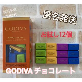 コストコ(コストコ)の【送料無料】コストコ GODIVA ナポリタンチョコレート バラ12個(菓子/デザート)
