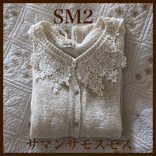 SM2 - 【新品】☆SM2☆サマンサモスモス☆綿麻*パーツレース付きカーディガン