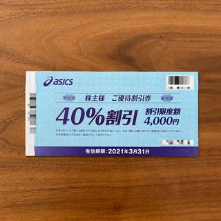 アシックス(asics)のアシックス 株主優待券 40%割引 10枚(ショッピング)