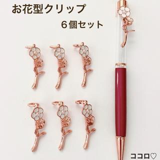 ハーバリウムボールペン パール花クリップ 6個 ピンクゴールド(その他)
