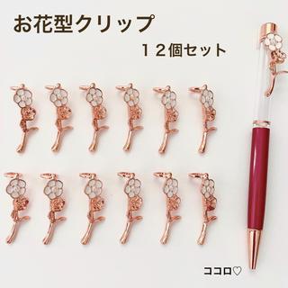 ハーバリウムボールペン パール花クリップ 12個 ピンクゴールド(その他)