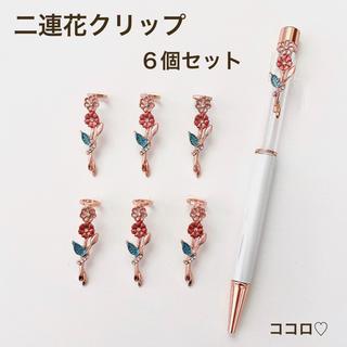 ハーバリウムボールペン 二連花クリップ 6個 ピンクゴールド(その他)