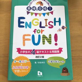 ENGLISH for FUN! 英検合格! 小学生の4級テキスト&問題集 〔改(資格/検定)