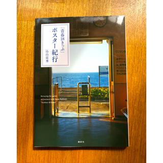 「青春18きっぷ」ポスタ-紀行(文学/小説)