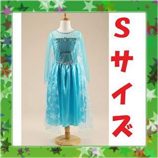 【Sサイズ 110】アナ雪エルサ アナ ハロウィン コスチューム 衣装 ドレス