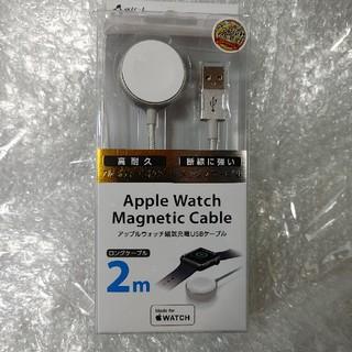 アップルウォッチ(Apple Watch)のアップルウォッチ 磁気充電USBケーブル(バッテリー/充電器)