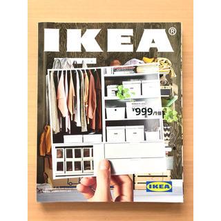 イケア(IKEA)のIKEA カタログ 2020(その他)