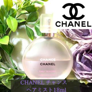 CHANEL - 【確実正規品】シャネル チャンス オー タンドゥル ヘア ミスト 35ml