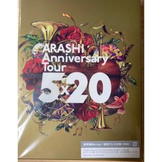 嵐 - 「ARASHI Anniversary(通常盤/初回プレス仕様) ブルーレイ