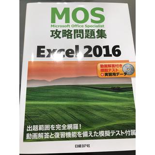 モス(MOS)のMOS excel 2016(資格/検定)