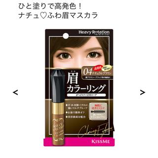 キスミーコスメチックス(Kiss Me)のkISS ME ヘビーローテーション 眉マスカラ04(眉マスカラ)