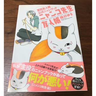 ハクセンシャ(白泉社)のニャンコ先生友人帳 夏目友人帳公式ニャンブック(少女漫画)