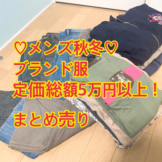 ディーゼル(DIESEL)のメンズブランド服♡まとめ売り(その他)