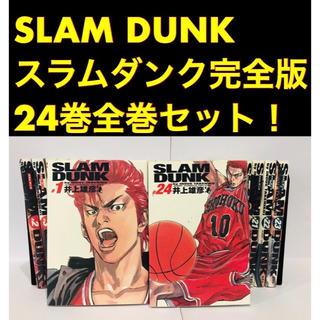 集英社 - SLAM DUNK スラムダンク 完全版 24巻全巻セット