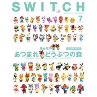 ニンテンドウ(任天堂)の雑誌 ポスター SWITCH みんなの『あつまれ どうぶつの森』あつ森 任天堂(アート/エンタメ)