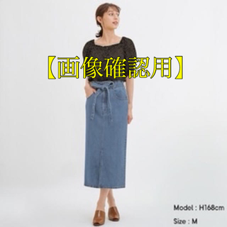 ジーユー(GU)の【画像確認専用】GU デニムペーパーバッグナロースカート(ロングスカート)