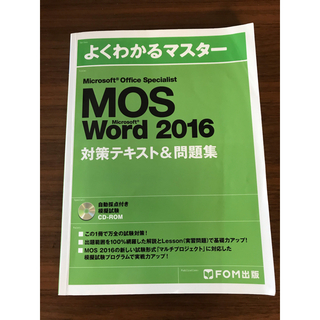 モス(MOS)のMOS Microsoft Office Specialist 2016 (資格/検定)
