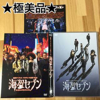 三浦春馬 DVD 岸谷五郎 大地真央 ◆海盗セブン ミュージカル