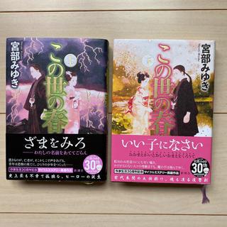 この世の春 上・下巻セット(文学/小説)
