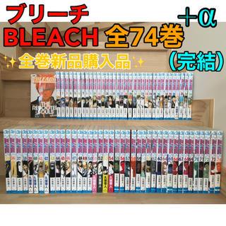 集英社 - BLEACH ブリーチ 全74巻 全巻セット +関連本1冊 美品
